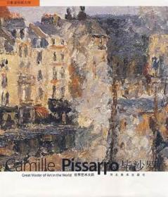 世界艺术大师—毕沙罗