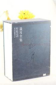 聂耳全集上中下三册增订版 刘大伟刘岸 文化艺术出版社 新华书店正版图书籍