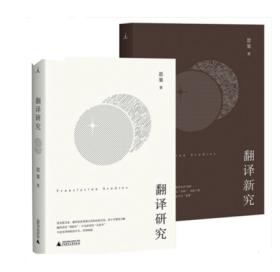 现货正版 理想国套装2册 翻译新究+翻译研究 思果著 广西师范大学出版社