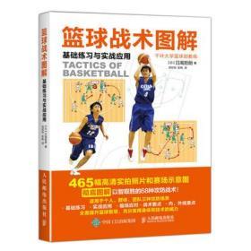 篮球战术图解基础练习与实战应用 篮球实战技巧书 篮球入门教程 零基础学习篮球基础与战术 看图学打篮球 篮球战术训练方法书籍