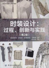 时装设计过程创新与实践 第二版 杜冰冰 艺术 服装设计 国际时尚设计丛书服装 中国纺织出版社 正版艺术设计专业图书籍