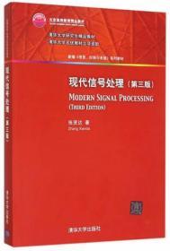 正版现货:现代信号处理(第三版)(新编《信息、控制与系统》 系