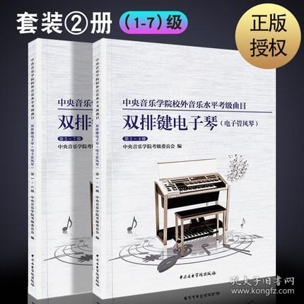 中央音乐学院校外音乐水平考级曲目-双排键电子琴·电子管风琴(第5-7级)