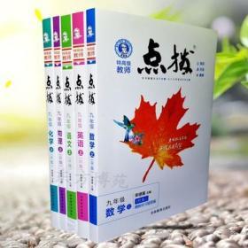 点拨 九年级上册 语文+数学+英语(外研版)+物理+化学 R人教版(套装共5册)