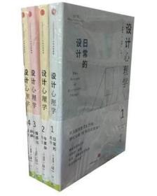 设计心理学1-4(套装共4册)