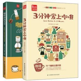 3分钟爱上咖啡+咖啡冲煮大全 2册 轻松有趣的咖啡入门书 咖啡品鉴知识百科 手冲咖啡工具知识使用方法教程 自学咖啡冲调拉花制作书