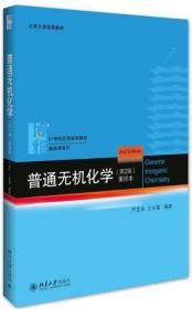正版 普通无机化学(第二版)重排版  严宣申 王长富 编著 北京大学出版社