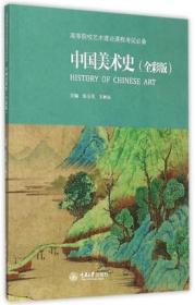 中国美术史全彩版张玉花王树良重庆大学出版社