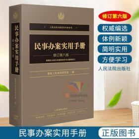 民事办案实用手册(修订第六版)