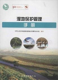 湿地保护管理手册 第一版 中华人民共和国国际湿地公约履约办公室 流域管理合作公约 中国林业出版社 新华书店正版图书籍