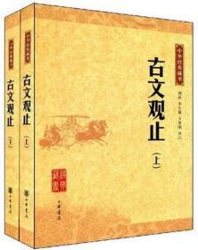 古文观止(全二册)--中华经典藏