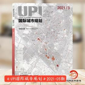 正版现货 UPI国际城市规划杂志2021年第3期 总第185期 本期主题:再读《空间的生产》