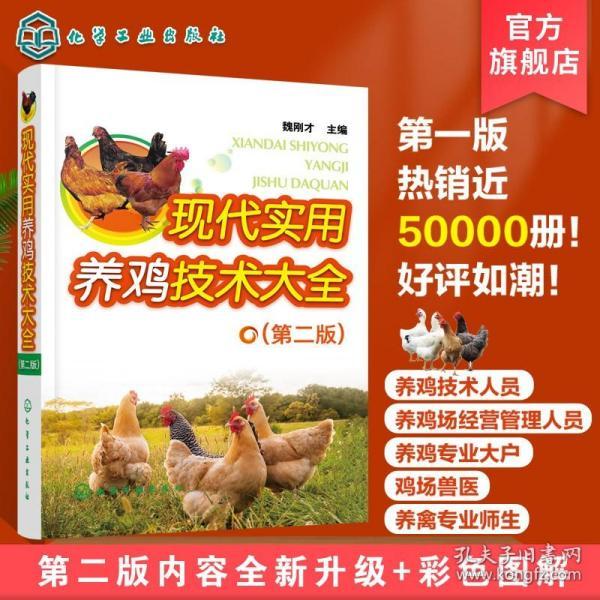 现代实用养鸡技术大全(第二版)