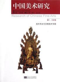 中国美术研究第1、2辑 美术考古与宗教美术专题 阮荣春 艺术 绘画 佛教美术的研究 东南大学出版社 正版美术图书籍