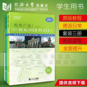 上海发现货同济柏林广场1:学生用书+练习用书+词汇手册套装共3册[Berliner Platz 1]柏林广场(新版Ⅰ)MP3音频免费同济大学