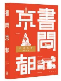 正版新书 书问京都     苏枕书 著   中华书局