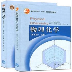 正版现货  物理化学第五版 上册+下册 全2册 南京大学第5版物理化学上下两册册教程教材 普通高等教育国家级规划教材