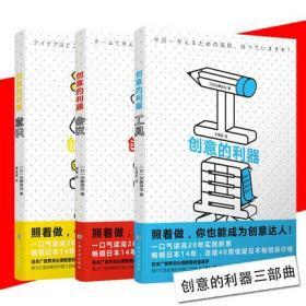 全3册 创意的利器三部曲 工具+会议+意识 [日]加藤昌治/著 创意企业规划职场提升公路广告策划创意创新想象力天马行空开放性思维
