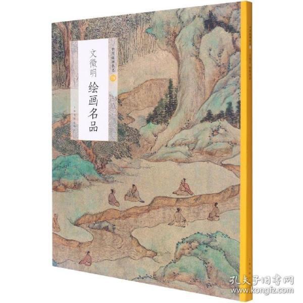 中国绘画名品:文徵明绘画名品