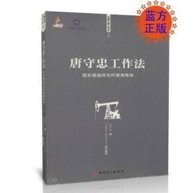唐守忠工作法——延长抽油井光杆使用寿命  唐守忠 著  中国工人出版社