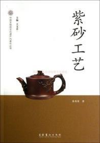 紫砂工艺 徐秀棠 文化艺术出版社
