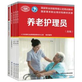 2020年新版 养老护理员 基础知识+技师+初级+中级+高级  养老护理员考试教材 国家职业资格培训教程养老护理员教材书籍