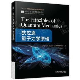 狄拉克量子力学原理 保罗 迪拉克(P.A.M. Dirac) 量子力学教程 世界名校名家基础教育系列物理学教材 机械工业出版社
