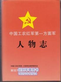 中国工农红军第一方面军人物志