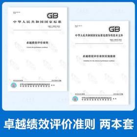 2本套 GB/T 19580-2012卓越绩效评价准则 GB/Z 19579-2012卓越绩效评价