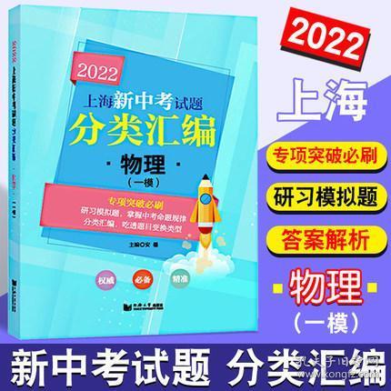 物理(一模2022)/上海新中考试题分类汇编