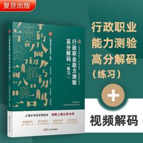行政职业能力测验高分解码(练习)