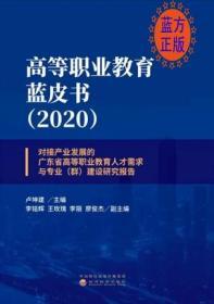 高等职业教育蓝皮书(2020)对接产业发展的广东省高等职业教育人才需求与专业(群)建设研究报告    卢坤建  主编