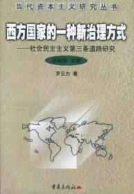 全新/正版 西方国家的一种新治理方式 重庆出版