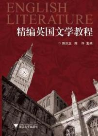 精编英国文学教程/陈许