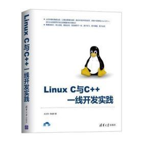 Linux C与C++一线开发实践 lunux系统编程入门零基础自学书web前端开发程序设计实战C++跨平台开发教材计算机编程应用基础书籍