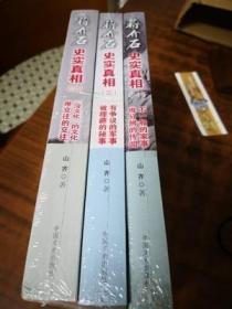 蒋介石史实真相共3册蒋介石的家事传闻军事文化秘事民国历史传记书籍找寻真实的蒋介石传为什么失去大陆