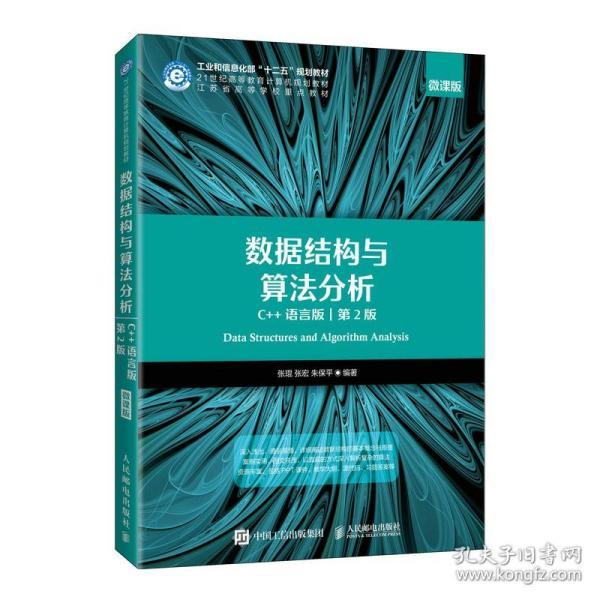 数据结构与算法分析(C++语言版  第2版)