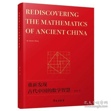 重新发现古代中国的数学智慧