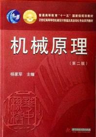 正版 机械原理 第二版  杨家军 主编 华中科技大学出版社