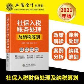 【正版现货】2021年新版 社保入税账务处理及纳税筹划