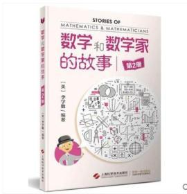 数学和数学家的故事(2)
