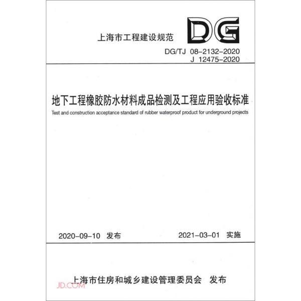 地下工程橡胶防水材料成品检测及工程应用验收标准(DG\\TJ08-2132-2020J12475-