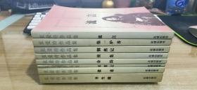 张爱玲作品集 (8册): 流言、第一炉香、惘然记 、续集、余韵、对照记、张看、半生缘