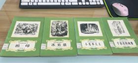 安徒生童话全集(四.十一.十二.十三)4本合售