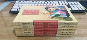 琼瑶全集 第二部 全五册(57.58.59.60.61五本合售)