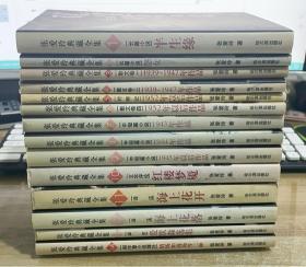 张爱玲典藏全集【全14册】