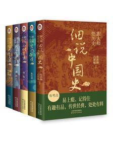 跟大师悟历史:细说中国史