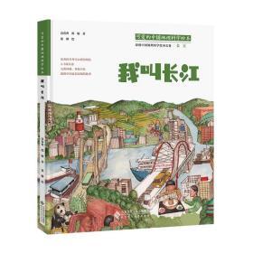 """全新正版  """"可爱的中国""""地理科学绘本系列•我叫长江"""