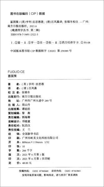 晚清西学丛书:富国策