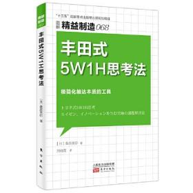 新书--精益制造068:丰田式5W1H思考法